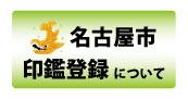 名古屋市印鑑登録について