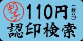 110円認印検索